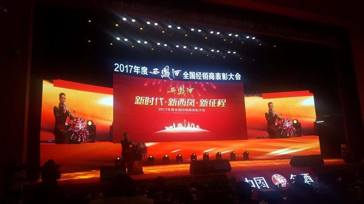 西凤年销超37亿,11项大奖重奖旗下经销商