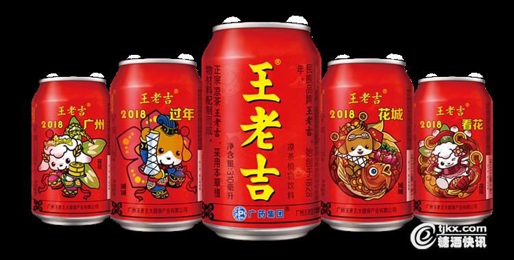 """王老吉""""私人定制服务""""定义凉茶产业发展新趋"""