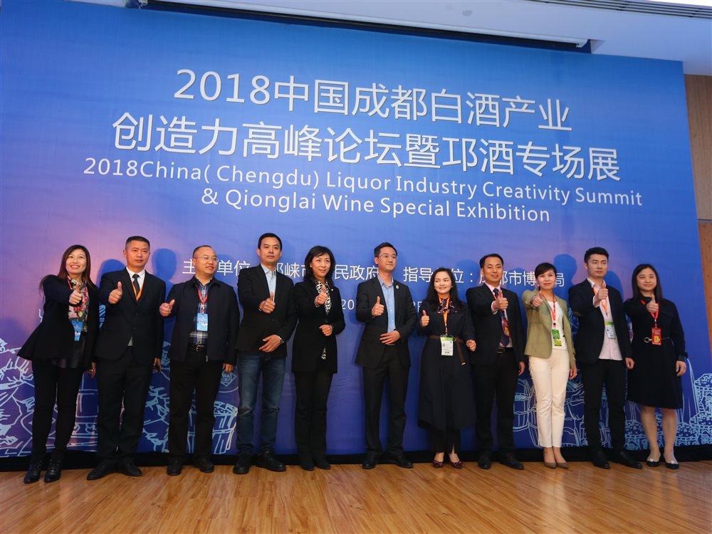 构筑国家级优质白酒产业生态圈, 大咖云集支招邛酒转型升级