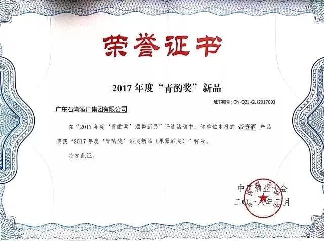 """石湾玉冰烧、春花红代表粤酒荣获""""青酌奖""""中"""