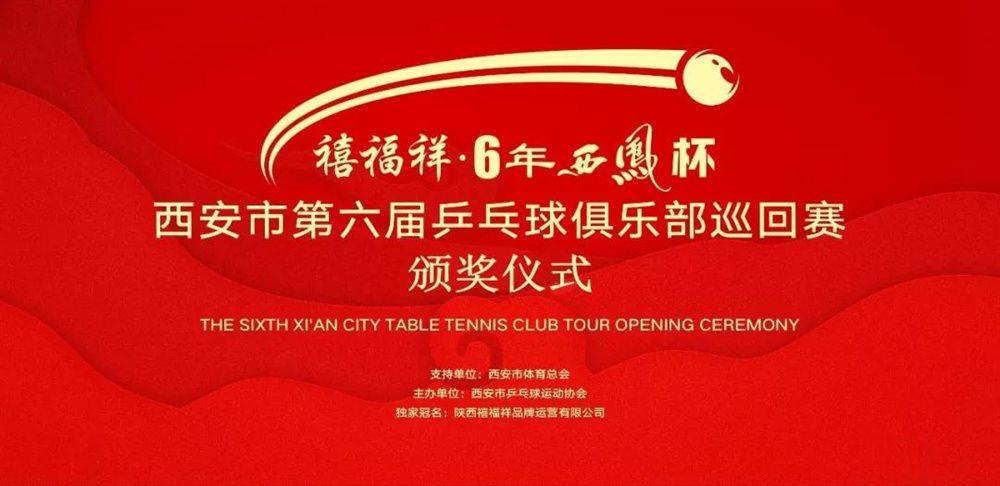 """""""禧福祥6年西凤杯""""西安市第六届乒乓球俱乐部巡回赛完满收官!"""