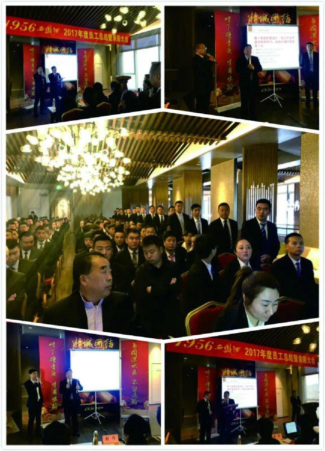 1956西凤酒2017年度员工总结暨表彰大会顺利举行