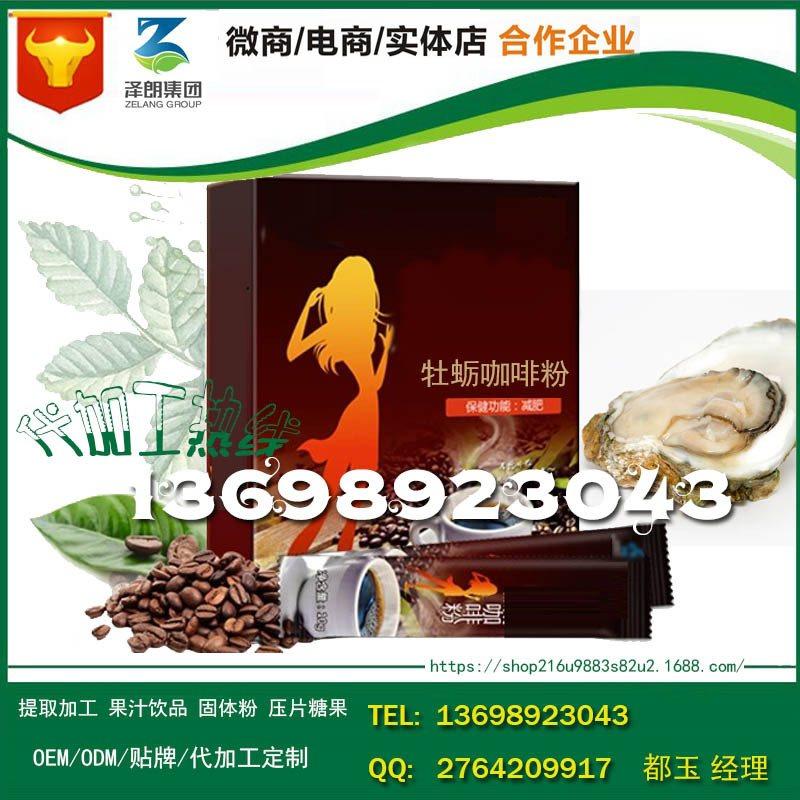 baidu-固体饮料牡蛎咖啡粉.jpg