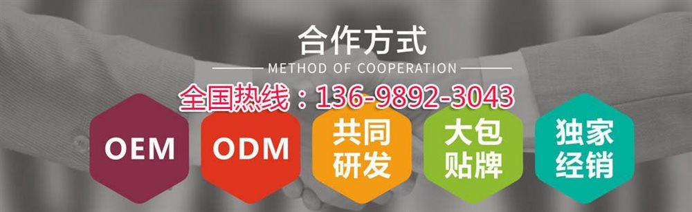 健康食品加工厂家tel-13698923043