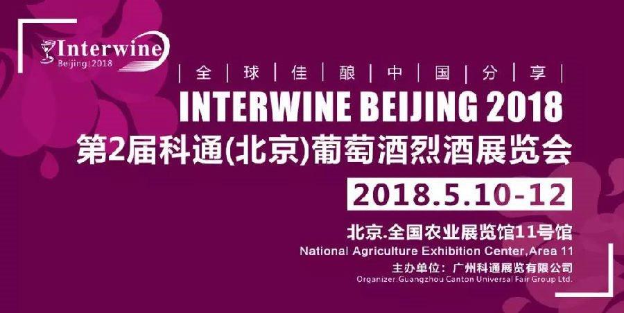 盛况空前万众瞩目,第二届科通(北京)葡萄酒
