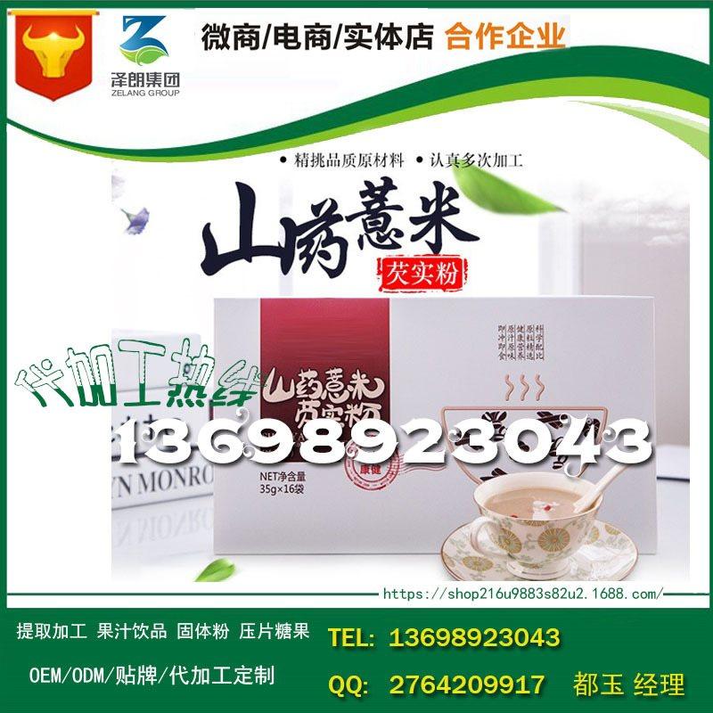 baidu-固体饮料山药薏米芡实粉养胃固体饮料3
