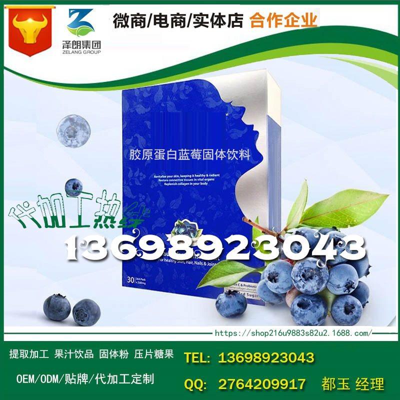 baidu-固体饮料胶原蛋白蓝莓固体饮料1