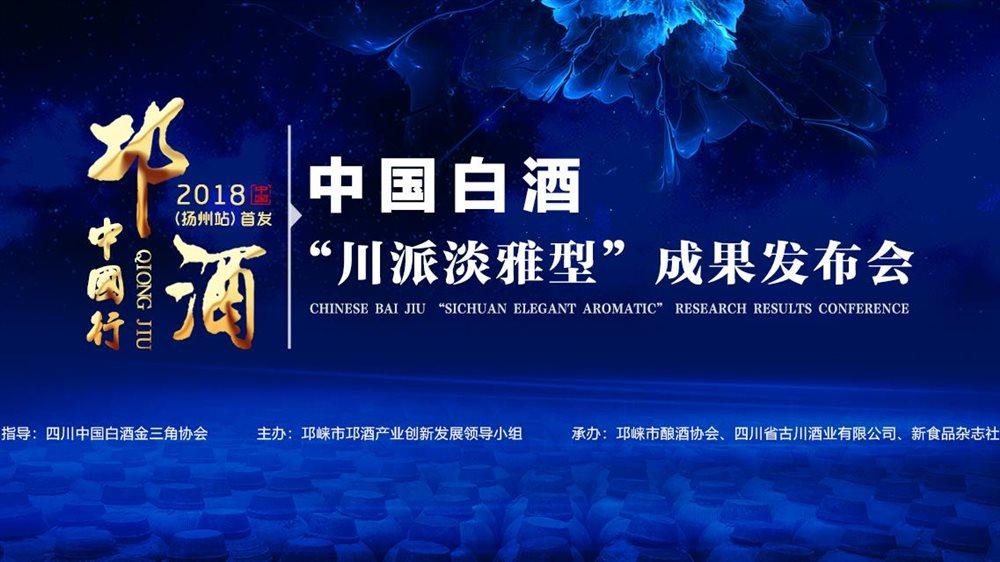 """""""最强大佬""""聚扬州,为川派淡雅发声,再创中国白酒品质和价值表达新方式"""