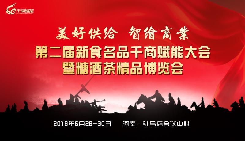 糖·酒·茶成果博览会登陆第二届千商赋能大会,三大优势不得不看