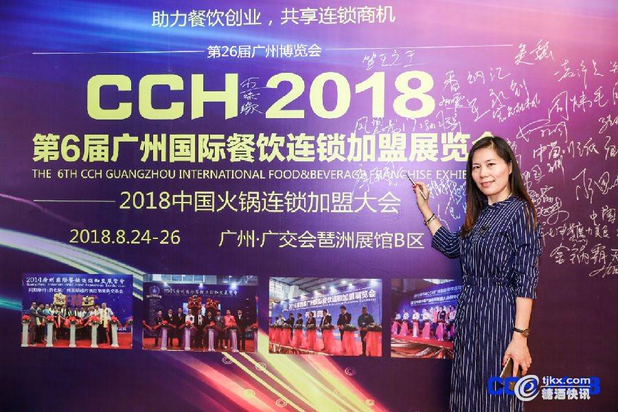 第6届CCH广州餐饮连锁展新闻发布会在成都召开