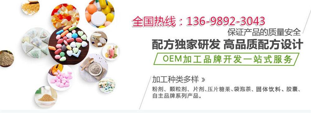 44健康食品加工厂家1tel-13698923043