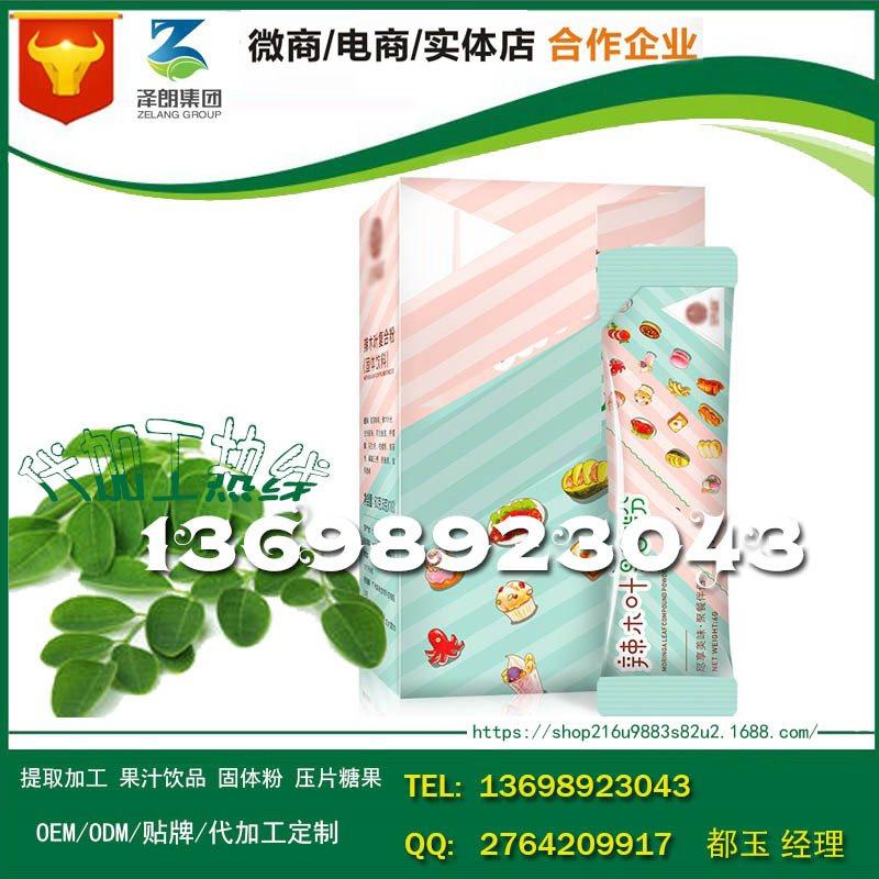baidu-固体饮料莓果辣木叶复合粉1.jpg