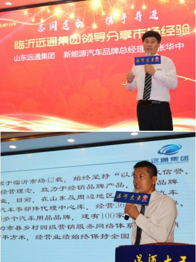 副总经理,总工程师吕月明,副总经理赵锐,山东远通集团新能源汽车品牌