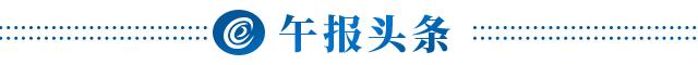 9月20日糖酒快讯午间播报