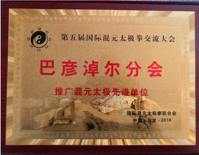 河套酒业参加国际混元太极拳交流大会创佳绩!
