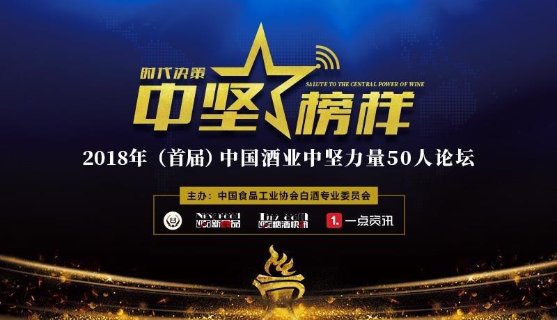 2018(首届)中国酒业中坚力量50人论坛